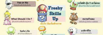 อบรมเตรียมความพร้อมวิทยากรฐาน Freshy Skills UP